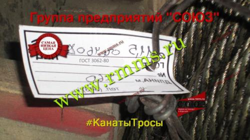 канат ГОСТ 3062-80