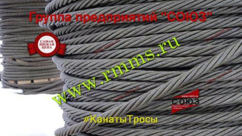 грузолюдской канат ГОСТ 3077-80 купить